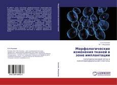 Buchcover von Морфологические изменения тканей в зоне имплантации