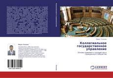 Copertina di Коллегиальное государственное управление