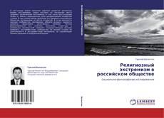 Buchcover von Религиозный экстремизм в российском обществе