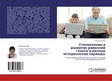 Обложка Становление и развитие районной газеты в разные исторические периоды