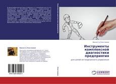 Portada del libro de Инструменты комплексной диагностики предприятия