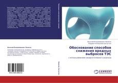 Bookcover of Обоснование способов снижения вредных выбросов ТЭС