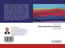 Capa do livro de Конструкция скважин