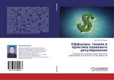 Bookcover of Оффшоры: теория и практика правового регулирования
