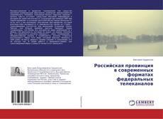 Обложка Российская провинция в современных форматах федеральных телеканалов