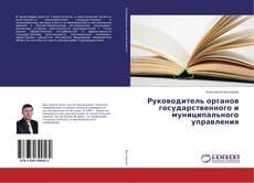 Capa do livro de Руководитель органов государственного и муниципального управления