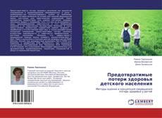 Buchcover von Предотвратимые потери здоровья детского населения