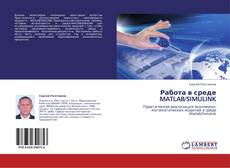 Bookcover of Работа в среде MATLAB/SIMULINK