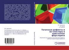 Bookcover of Точечные дефекты и их кластеры в кристаллах форстерита