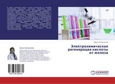 Обложка Электрохимическая регенерация кислоты от железа