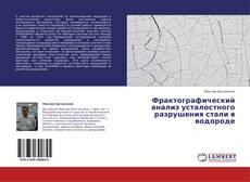 Portada del libro de Фрактографический анализ усталостного разрушения стали в водороде