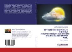 Bookcover of Естественнонаучные основы энергоинформационного анализа экономики АПК