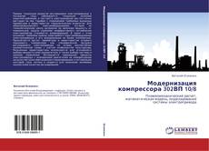 Bookcover of Модернизация компрессора 302ВП 10/8