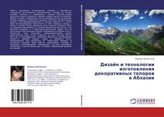Bookcover of Дизайн и технологии изготовления декоративных топоров в Абхазии