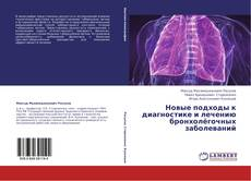 Обложка Новые подходы к диагностике и лечению бронхолёгочных заболеваний