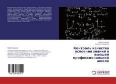 Bookcover of Контроль качества усвоения знаний в высшей профессиональной школе