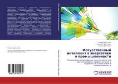 Обложка Искусственный интеллект в энергетике и промышленности