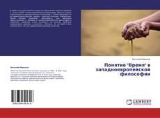 """Обложка Понятие """"Время"""" в западноевропейской философии"""