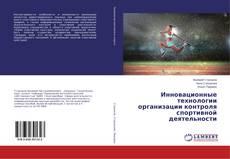 Обложка Инновационные технологии организации контроля спортивной деятельности