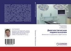 Обложка Диагностическая ларингоскопия