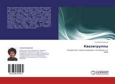 Capa do livro de Квазигруппы