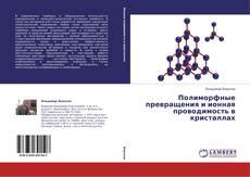 Обложка Полиморфные превращения и ионная проводимость в кристаллах