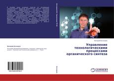 Capa do livro de Управление технологическими процессами органического синтеза