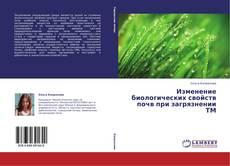 Copertina di Изменение биологических свойств почв при загрязнении ТМ