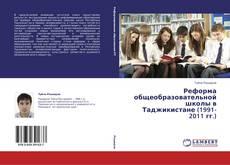 Copertina di Реформа общеобразовательной школы в Таджикистане (1991-2011 гг.)