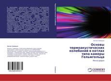 Основы термоакустических колебаний в котлах типа камеры Гельмгольца kitap kapağı