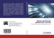 Bookcover of Ориентирование древесных частиц