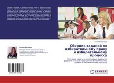 Обложка Сборник заданий по избирательному праву и избирательному процессу