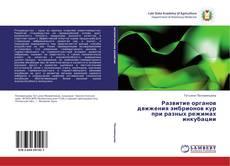 Bookcover of Развитие органов движения эмбрионов кур при разных режимах инкубации