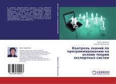 Bookcover of Контроль знаний по программированию на основе теории экспертных систем