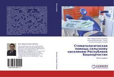 Couverture de Стоматологическая помощь сельскому населению Республики Башкортостан