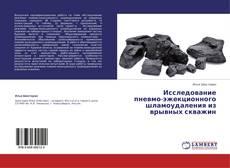 Buchcover von Исследование пневмо-эжекционного шламоудаления из врывных скважин