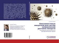 Buchcover von Биосовместимые микрогели для систем направленной доставки лекарств