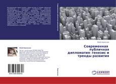 Portada del libro de Современная публичная дипломатия: генезис и тренды развития