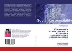Bookcover of Социальная ответственность студентов экономических специальностей