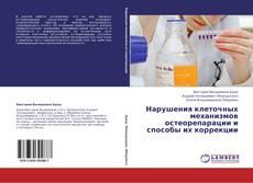 Bookcover of Нарушения клеточных механизмов остеорепарации и способы их коррекции