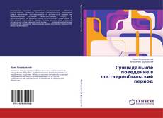 Bookcover of Суицидальное поведение в постчернобыльский период