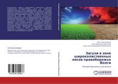 Bookcover of Засухи в зоне широколиственных лесов правобережья Волги