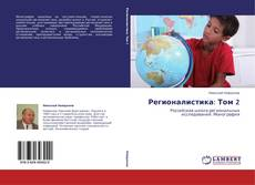 Bookcover of Регионалистика: Том 2