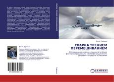 Buchcover von Сварка трением перемешиванием