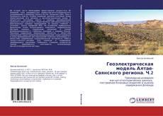 Buchcover von Геоэлектрическая модель Алтае-Саянского региона. Ч.2