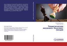 Bookcover of Теоретическая механика. Конспект лекций