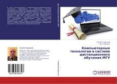 Bookcover of Компьютерные технологии в системе дистанционного обучения МГУ