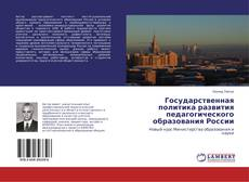 Bookcover of Государственная политика развития педагогического образования России