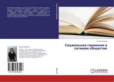 Bookcover of Социальная гармония в сетевом обществе