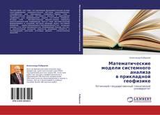 Математические модели системного анализа в прикладной геофизике kitap kapağı